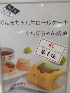ぐんまちゃんロールケーキ