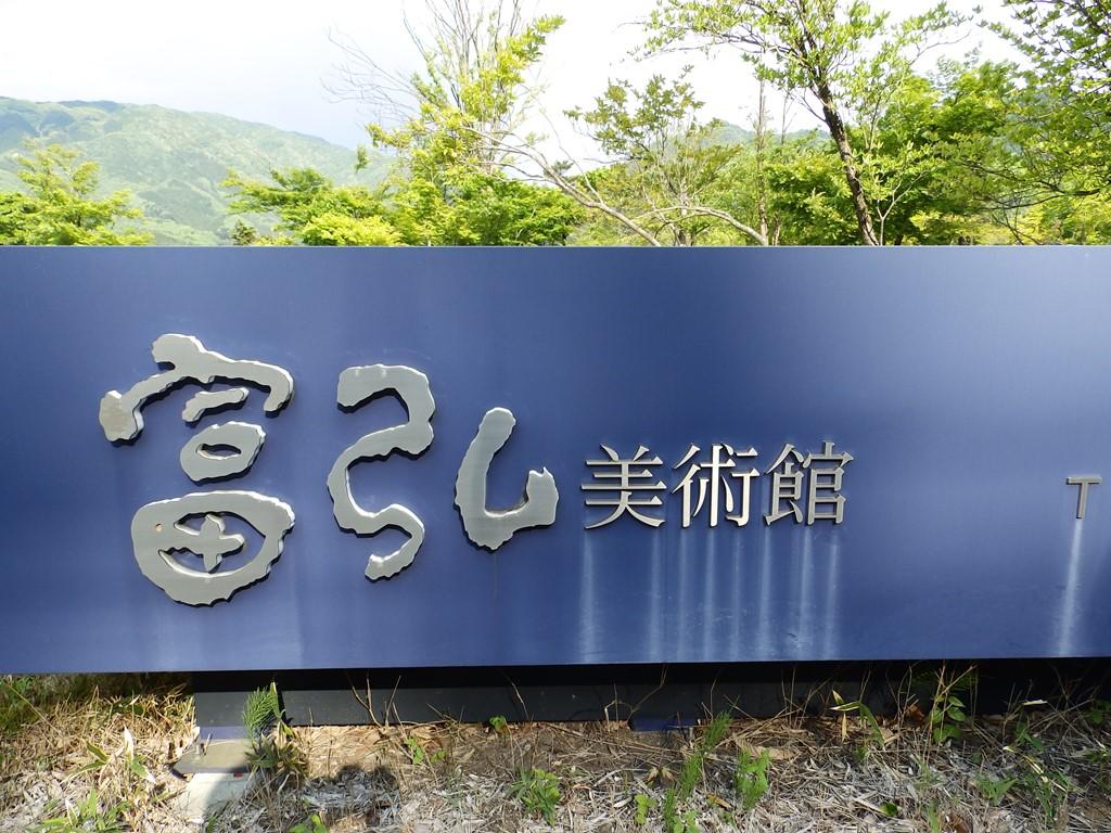 道の駅 富弘美術館
