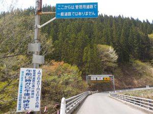 矢木沢ダム入り口