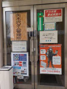 矢木沢ダム管理所