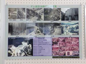 矢木沢ダム資料館の展示物
